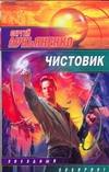 Чистовик Лукьяненко С. В.