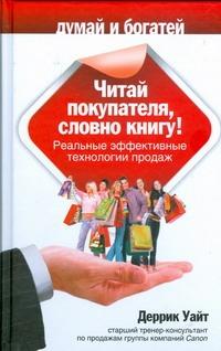 Читай покупателя, словно книгу! Реальные эффективные технологии продаж