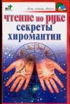 Чтение по руке. Секреты хиромантии