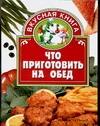 Что приготовить на обед Калинина А.