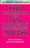 Чудо капитализации, или Путь к финансовой состоятельности в России Кириллов К.В., Обердерфер Д.Я.