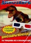 Чудо-очки. Динозавры Резько И.В.