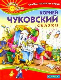 Чуковский Сказки Чуковский К.И.
