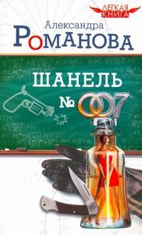 Шанель № 007 Романова Александра