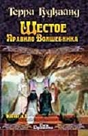 Шестое Правило Волшебника, или Вера падших. В 2 кн. Кн. 1 Гудкайнд Т.