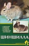 Шиншилла Рахманов А.И.