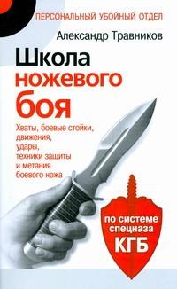 Персональный убойный отдел