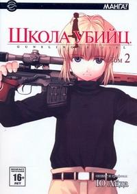 Школа убийц. Т. 2