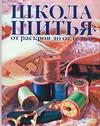 Школа шитья: от ракроя до отделки