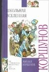 Школьная вселенная Коршунов М.П., Мазурин Г., Семенов И.М.
