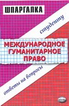 Шпаргалка по международному гуманитарному праву Ефремова Э. В., Оганова М. А.