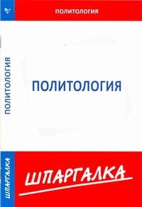 Шпаргалка по политологии[Текст]