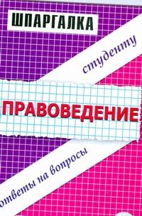 Шпаргалка по правоведению Белоусов М.С., Майоров В.А.