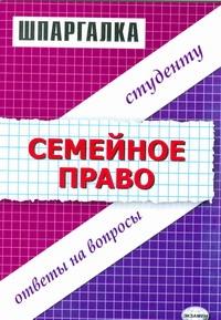 Шпаргалка по семейному праву Степанов А.Г.