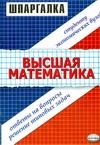 Шпаргалки по высшей математике для студентов экономических и гуманитарных специа