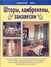 Шторы, ламбрекены, занавески Белякова Т.И.