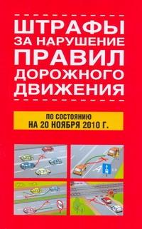 Штрафы за нарушение правил дорожного движения по состоянию на 20 ноября 2010