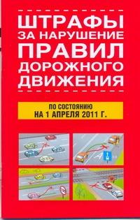 Штрафы за нарушение правил дорожного движения. По состоянию на 01.04.2011 г.