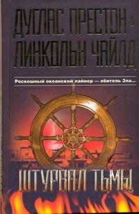 Штурвал тьмы Престон Д., Чайлд Л.