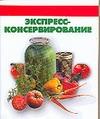 Экспресс-консервирование Цейтлина М.В.
