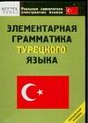 Элементарная грамматика турецкого языка. Начальный уровень