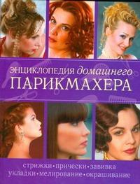Энциклопедия домашнего парикмахера Нестерова Д.В.