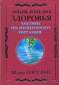 Энциклопедия здоровья.Законы полноценного питания Гогулан М.Ф.