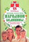 Энциклопедия народной медицины. 100 000 лучших рецептов для всей семьи Мазнев Н.И.