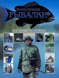 Энциклопедия рыбалки.Все секреты успеха Белов Н.В.