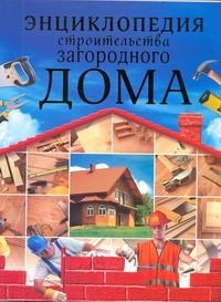 Энциклопедия строительства загородного дома Белов Н.В.