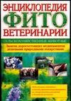Энциклопедия фитоветеринарии Парфенов В.