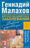 Эффективное лечение и профилактика желудочно-кишечных заболеваний Малахов Г.П.
