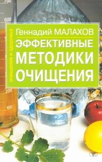 Эффективные методики очищения Малахов Г.П.