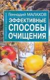 Эффективные способы очищения Малахов Г.П.