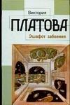 Эшафот забвения Платова В.Е.