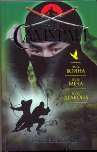 Брэдфорд Крис - Юный самурай. Путь воина. Путь меча. Путь дракона обложка книги