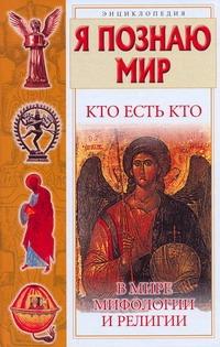 Я познаю мир. Кто есть кто в мире мифологии и религии Ситников В.П., Ситникова Е.В., Шалаева Г.П.