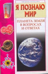 Я познаю мир. Планета Земля в вопросах и ответах