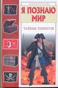 Я познаю мир. Тайны пиратов Малов В.И.