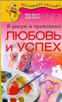 Я рисую и привлекаю любовь и успех Шевченко Маргарита