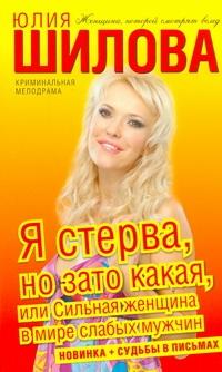 Я стерва, но зато какая, или Сильная женщина в мире слабых мужчин Шилова Ю.В.