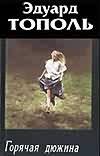 Я хочу твою девушку. В 4 кн. Кн.1. Горячая дюжина Стефанович А., Тополь Э.