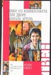 Твен М., Федичкин Ю. - Янки из Коннектикута при дворе короля Артура обложка книги
