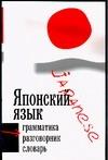 Японский язык. Три в одном. Грамматика. Разговорник. Словарь