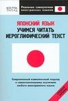 Японский язык. Учимся читать иероглифический текст