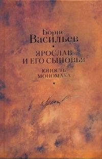 Ярослав и его сыновьях. Юность Мономаха Васильев Б. Л.