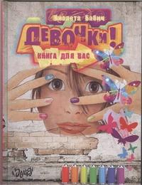 Девочки! Книга для вас Бабич Виолета