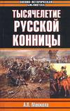 Тысячелетие русской конницы