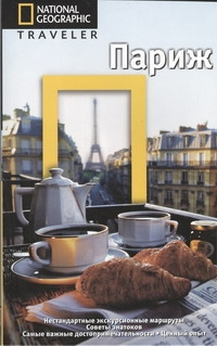 Фетисова Мария Сергеевна - Париж обложка книги