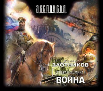 Злотников Р.В. - Война (на CD диске) обложка книги